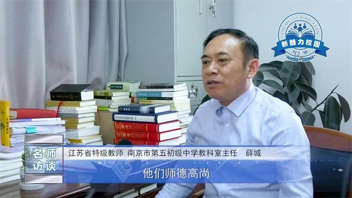 南京市郑外集团第五初级中学 薛诚老师访谈