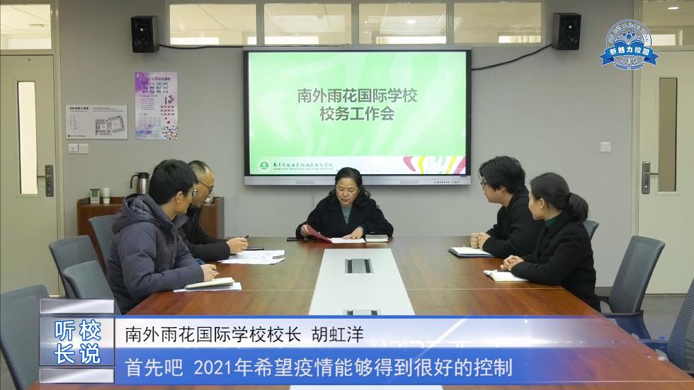 南京外国语学校雨花国际学校 校长访谈