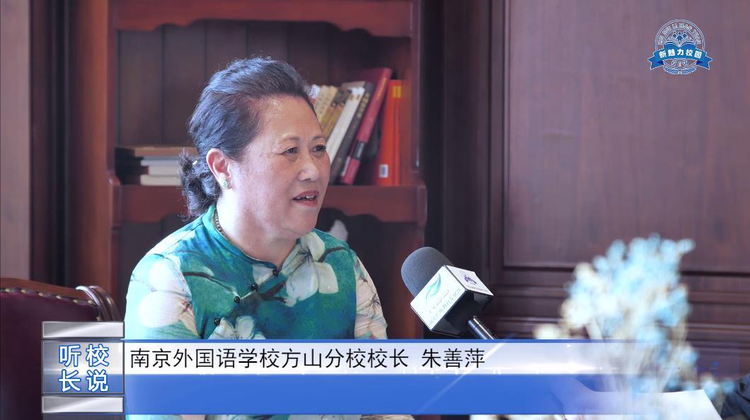 南京外国语学校方山分校校长 朱善萍校长