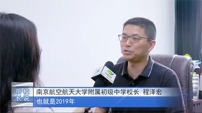 南京航空航天大学附属初级中学 程泽宏校长
