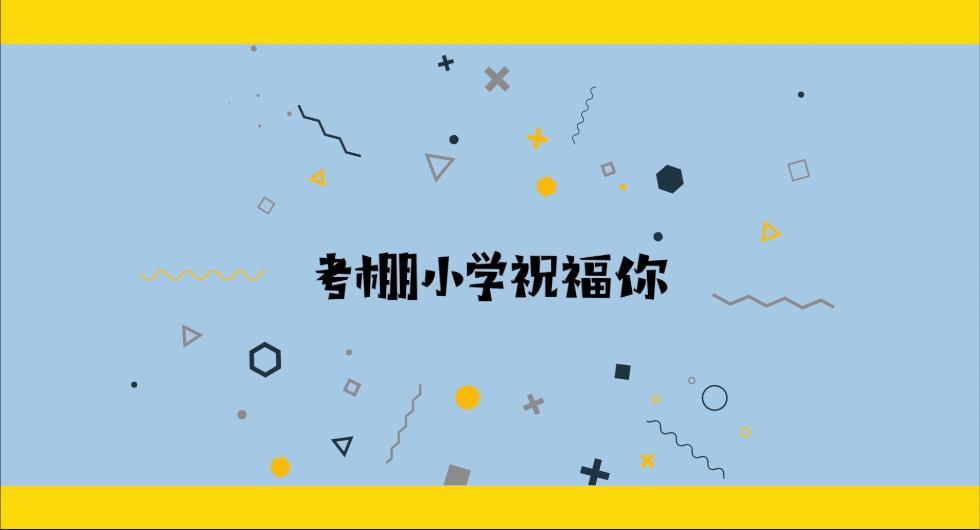 南京市考棚小学115周年校庆