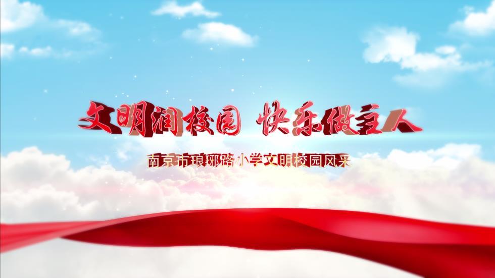 文明润校园 快乐做主人—南京市琅琊路小学文明校园风采