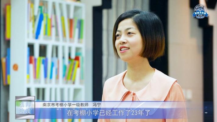 南京市考棚小学 冯宁老师访谈