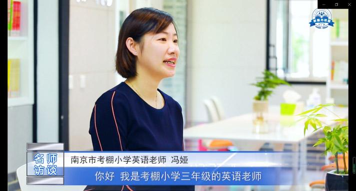南京市考棚小学 冯娅老师访谈