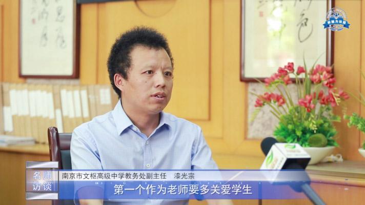 南京市文枢高级中学 漆光宗老师访谈