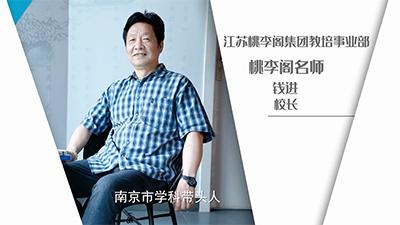 南京市教科所原副所长 钱进老师访谈