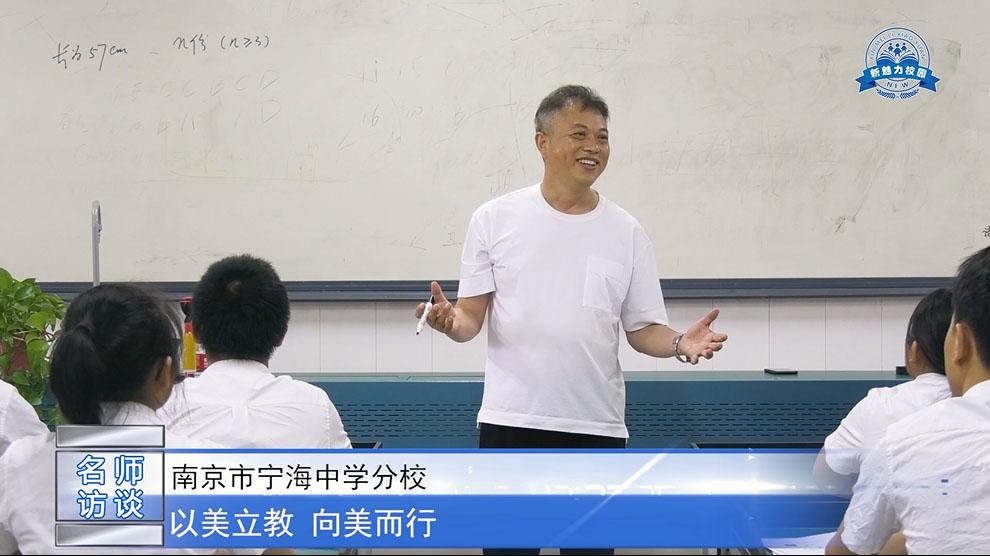 南京市宁海中学分校 卜以楼老师